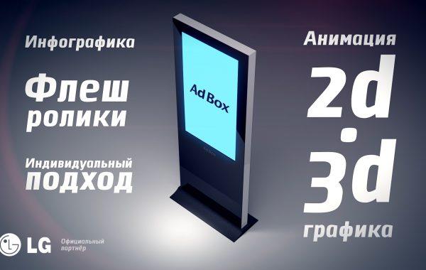 LG. AdBox