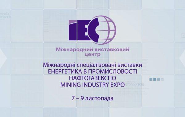 Exhibition IEC 07-09/11/2017
